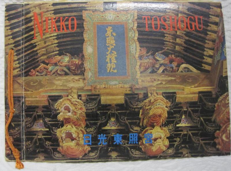 Image for Vintage Guide to Toshogu Shrine Nikko Color Illus